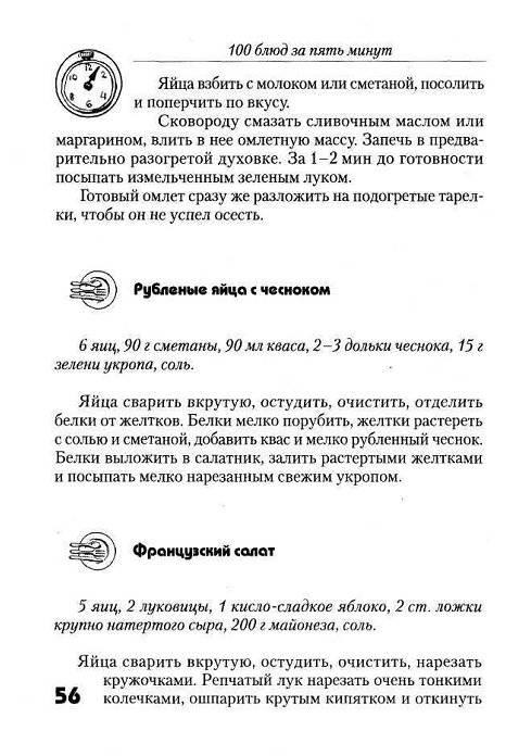 Иллюстрация 1 из 3 для 100 блюд за пять минут - Г.С. Выдревич | Лабиринт - книги. Источник: Спанч Боб