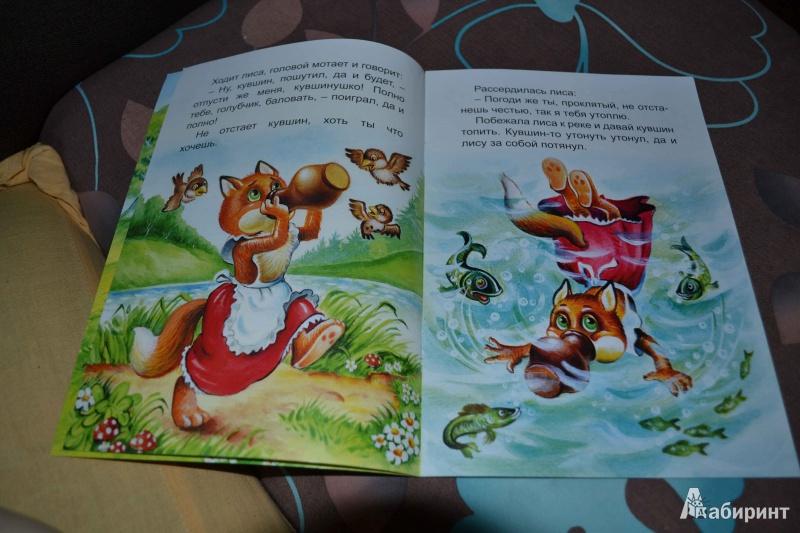 Иллюстрация 4 из 6 для Проказница лиса   Лабиринт - книги. Источник: Любовь Савичева