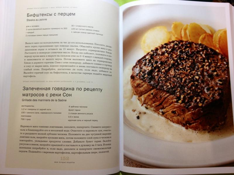 примеру, бокюз поль золотая коллекция рецептов книги фото логина аське тоже
