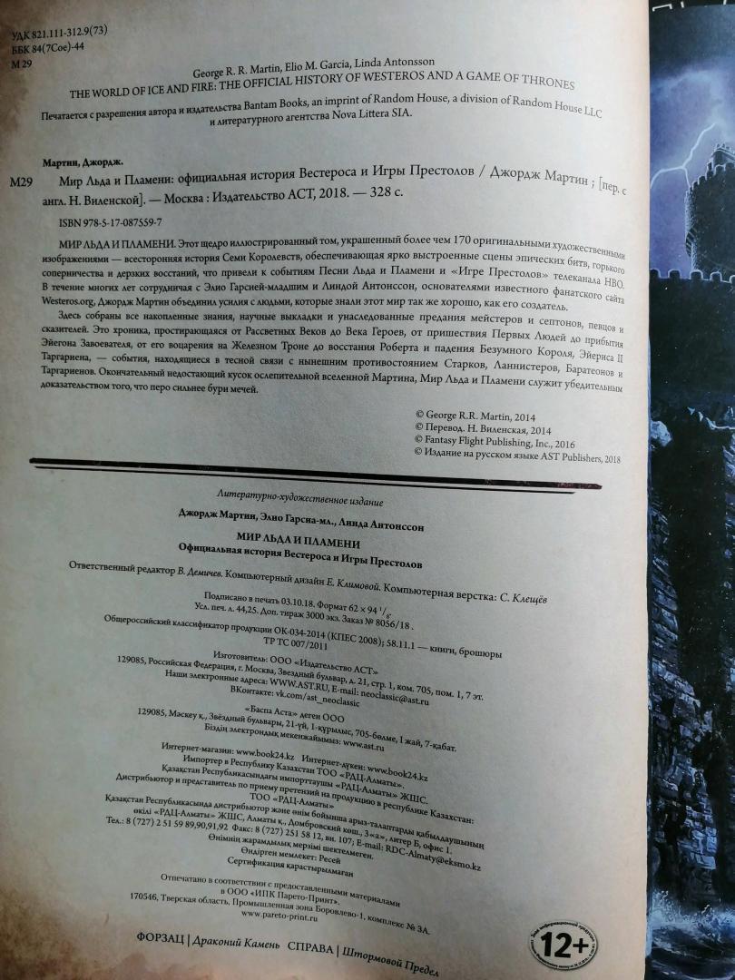 Иллюстрация 47 из 52 для Мир Льда и Пламени. Официальная история Вестероса и Игры Престолов - Мартин, Гарсия-младший, Антонссон   Лабиринт - книги. Источник: Елена & Глеб