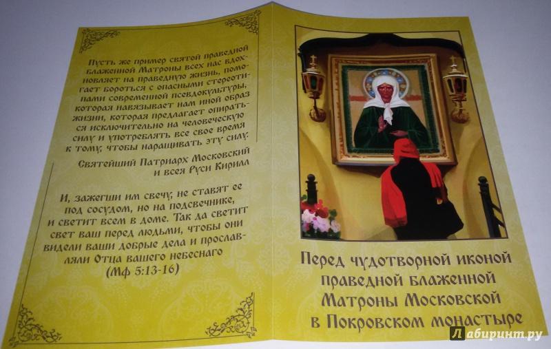 Иллюстрация 19 из 31 для Молитвенная помощь блаженной Матроны Московской (набор открыток) | Лабиринт - книги. Источник: анна