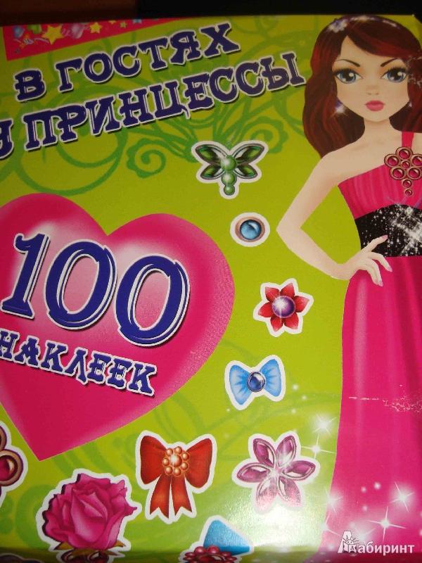 Иллюстрация 1 из 21 для В гостях у принцессы. 100 наклеек | Лабиринт - книги. Источник: Трофимова  Альбина Николаевна