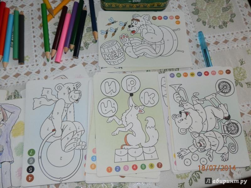 Иллюстрация 12 из 21 для Раскраски в подарок. 3-10 лет. 150 карточек с раскрасками   Лабиринт - книги. Источник: Тимофеева  Наталья
