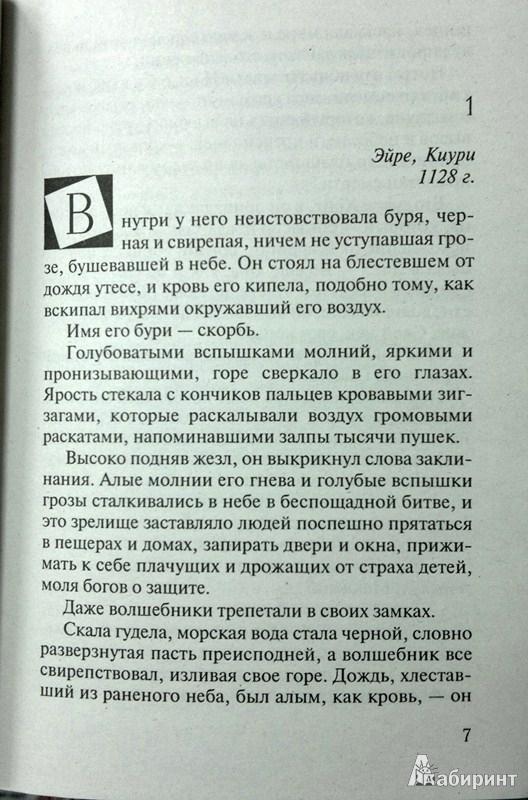 Иллюстрация 4 из 5 для Крест Морриган - Нора Робертс | Лабиринт - книги. Источник: Леонид Сергеев
