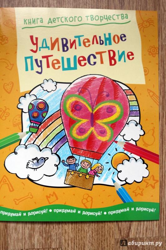 Иллюстрация 24 из 29 для Книга детского творчества. Удивительное путешествие - Смрити Прасадам-Холлз   Лабиринт - книги. Источник: Террил