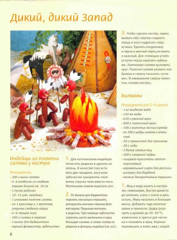 Иллюстрация 17 из 28 для Фантазийные украшения для праздничного стола - Вольфганг Рис | Лабиринт - книги. Источник: Caaat
