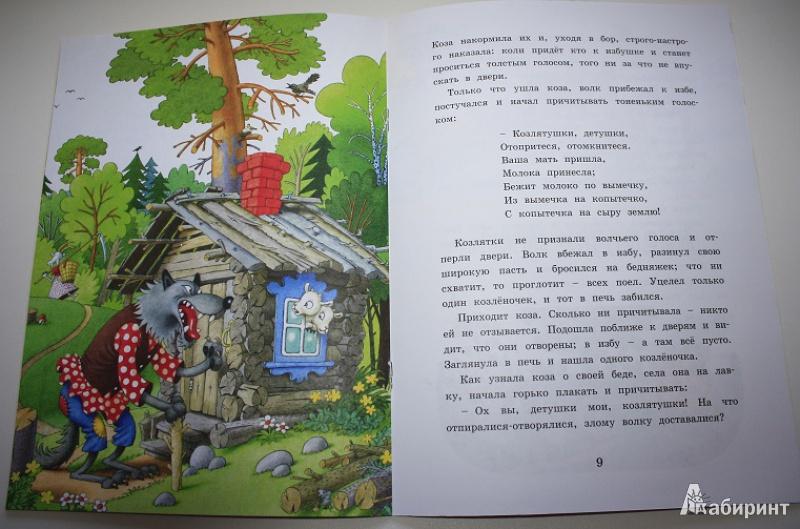 Иллюстрация 15 из 24 для Теремок | Лабиринт - книги. Источник: Книжное Детство