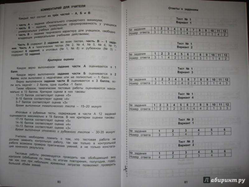 Иллюстрация 19 из 23 для Тестовые материалы для оценки качества обучения. Математика. 3 класс - В.К. Баталова | Лабиринт - книги. Источник: Созинова  Светлана
