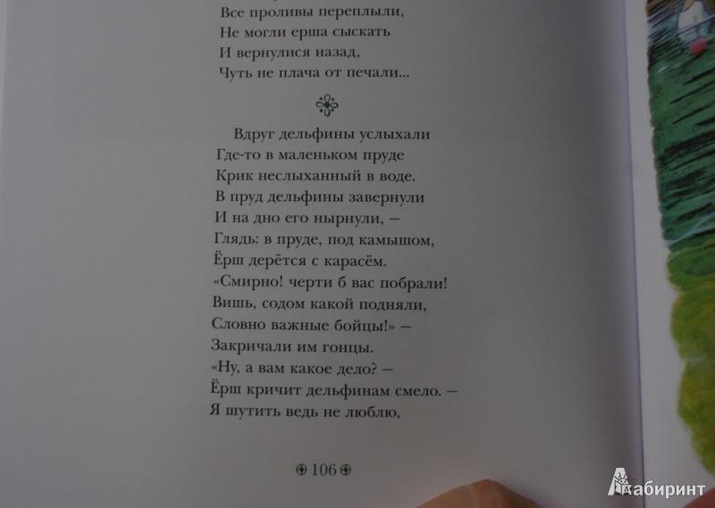 Иллюстрация 22 из 109 для Конек-Горбунок - Петр Ершов | Лабиринт - книги. Источник: Алонсо Кихано