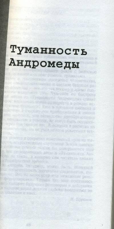 Иллюстрация 10 из 11 для Туманность Андромеды - Иван Ефремов | Лабиринт - книги. Источник: Yuka