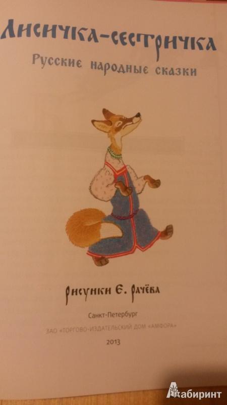 Иллюстрация 2 из 16 для Лисичка-сестричка | Лабиринт - книги. Источник: Шляжко  Наталья Александровна