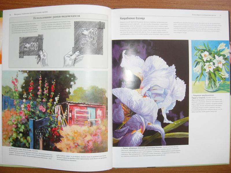 Иллюстрация 12 из 20 для Акриловая живопись. Рисуем цветы - Лекси Санделл   Лабиринт - книги. Источник: Gradara