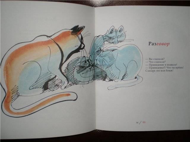 Иллюстрация 24 из 68 для Котография на память: жизнеописание котов, их нравы, обычаи, мифы - Чижиков, Усачев | Лабиринт - книги. Источник: Гостья