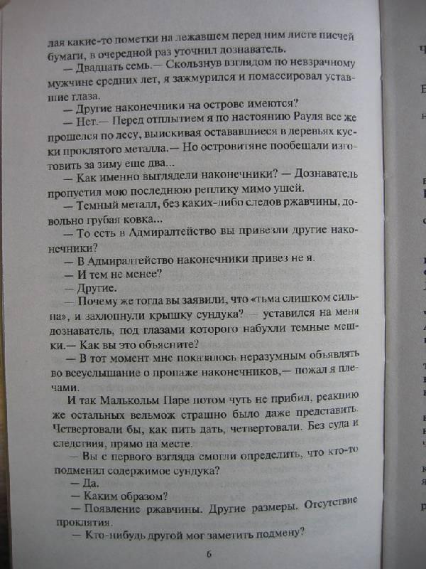 Иллюстрация 4 из 18 для Жнец - Павел Корнев | Лабиринт - книги. Источник: Костина  Светлана Олеговна