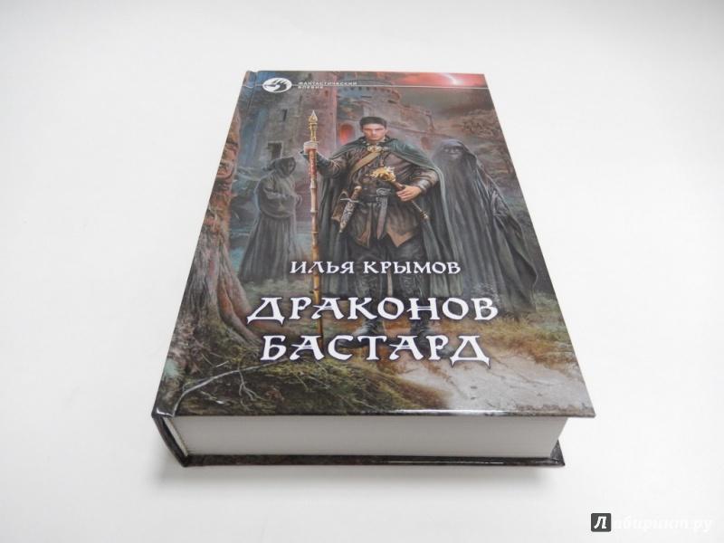 Иллюстрация 1 из 5 для Драконов бастард - Илья Крымов | Лабиринт - книги. Источник: dbyyb