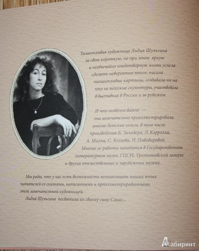 Иллюстрация 44 из 88 для Приходите на чашечку чая - Лидия Шульгина | Лабиринт - книги. Источник: Книжное Детство