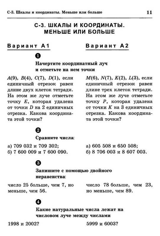 Ершов математика 5 самостоятельные и контрольные работы 9730