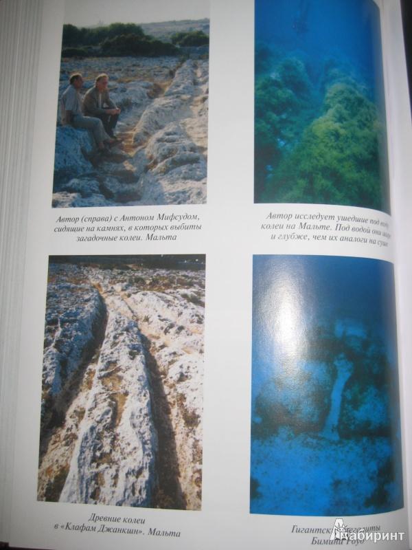 Иллюстрация 9 из 12 для Загадки затонувших цивилизаций - Грэм Хэнкок   Лабиринт - книги. Источник: So_va