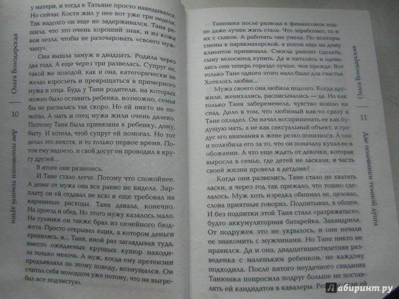Иллюстрация 14 из 15 для Две половинки темной души - Ольга Володарская   Лабиринт - книги. Источник: Марина