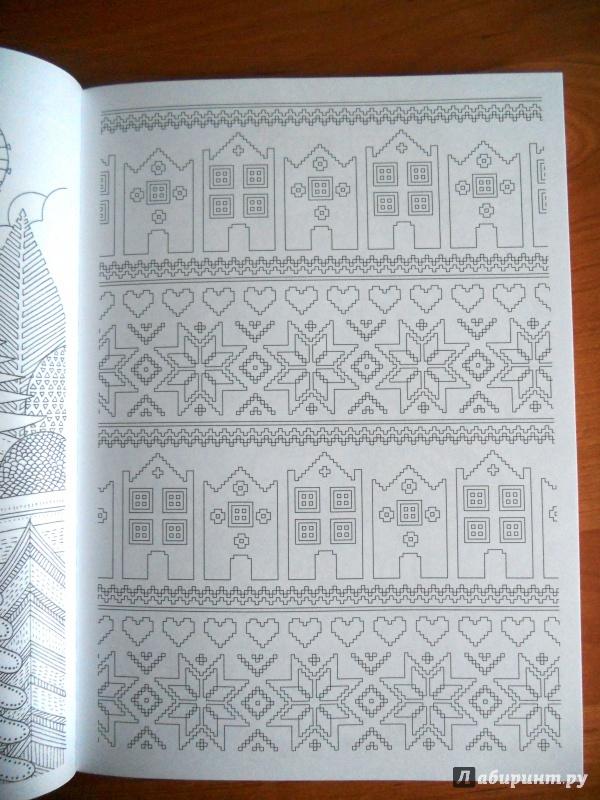 Иллюстрация 41 из 62 для Скандинавские узоры. Раскрашиваем ...