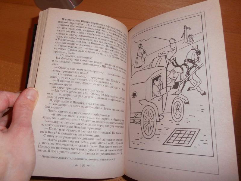 Иллюстрация 8 из 14 для Похождение бравого солдата Швейка - Ярослав Гашек | Лабиринт - книги. Источник: Гусева  Анна Сергеевна