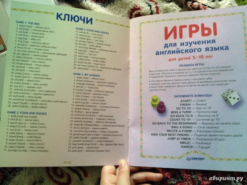 Иллюстрация 17 из 18 для English games. Игры для изучения английского языка для детей - Евгения Карлова | Лабиринт - книги. Источник: ChristinaK