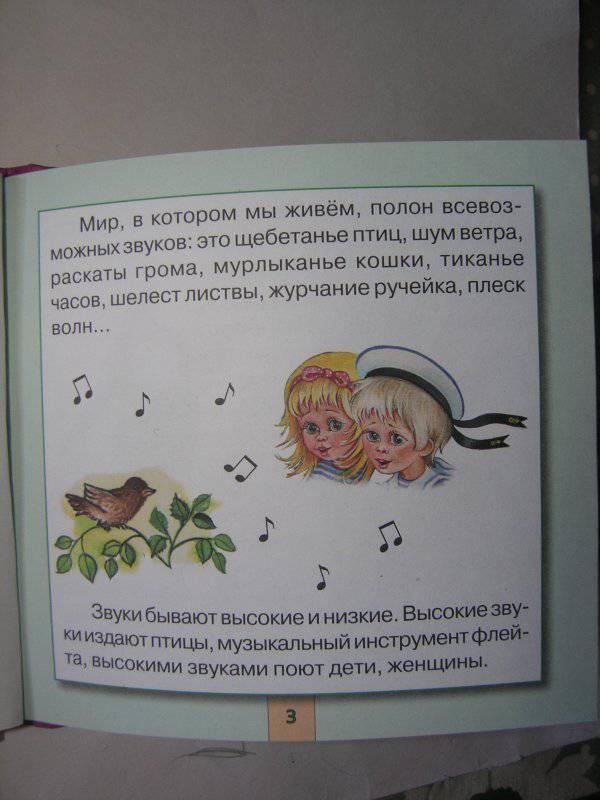 Иллюстрация 6 из 22 для До-ре-ми - Галина Шалаева   Лабиринт - книги. Источник: Нютка