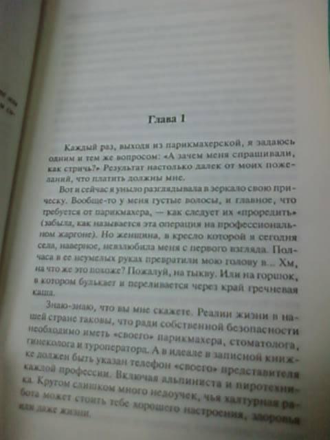 Иллюстрация 3 из 5 для Пускай меня полюбят за характер - Люся Лютикова | Лабиринт - книги. Источник: lettrice