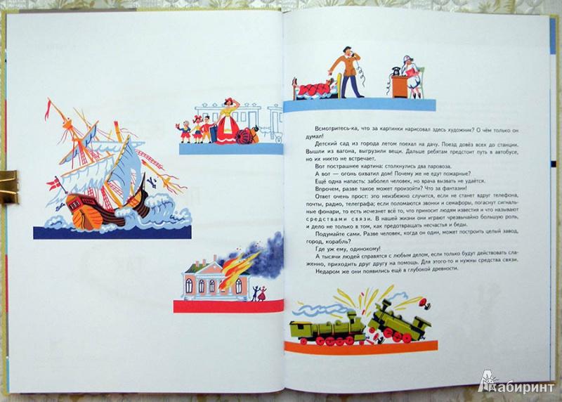 Иллюстрация 34 из 50 для Вести приходят так - Аскольд Шейкин   Лабиринт - книги. Источник: Раскова  Юлия