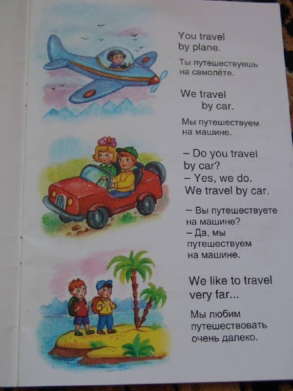 Иллюстрация 1 из 5 для Учимся и путешествуем - Людмила Белина | Лабиринт - книги. Источник: Лаванда