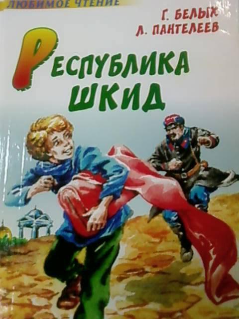 Иллюстрация 16 из 19 для Республика ШКИД - Белых, Пантелеев   Лабиринт - книги. Источник: lettrice