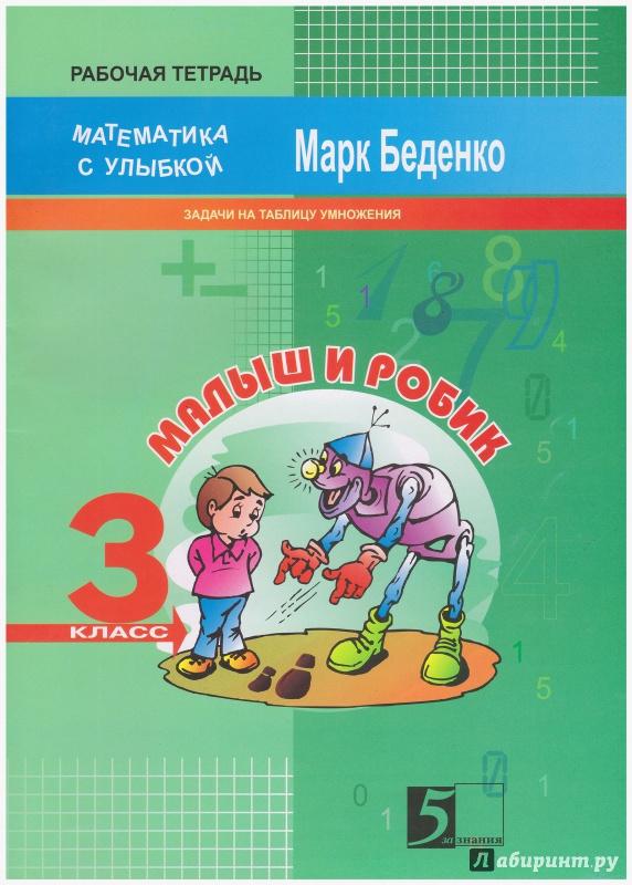 Иллюстрация 1 из 26 для Малыш и Робик. Задачи на табличное умножение и деление. 3 класс - Марк Беденко   Лабиринт - книги. Источник: liana13