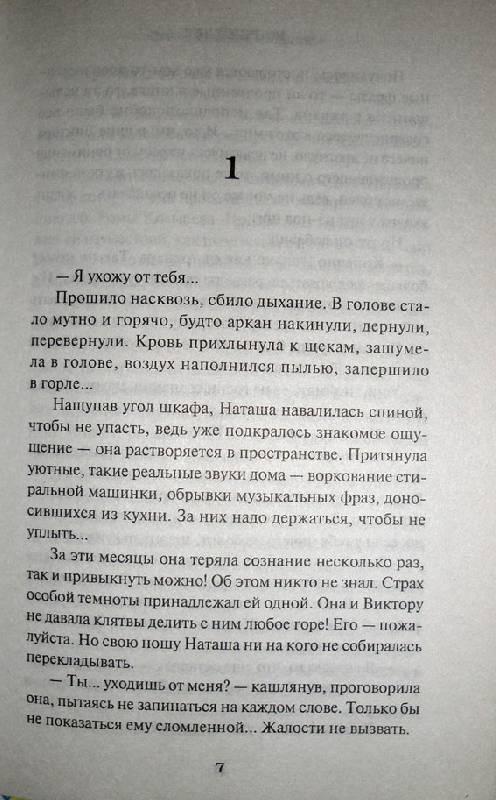 Иллюстрация 3 из 15 для Жаркий лед. Слезы сильной женщины - Юлия Лавряшина   Лабиринт - книги. Источник: АннаЛ