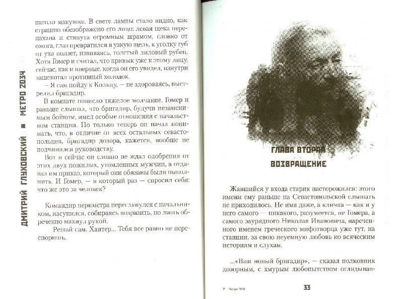 Иллюстрация 7 из 15 для Метро 2034 - Дмитрий Глуховский | Лабиринт - книги. Источник: Zhanna