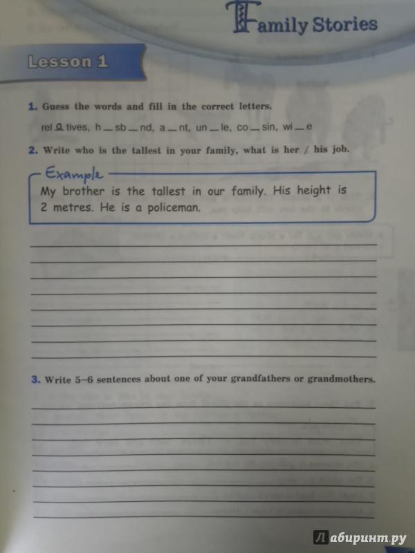 Иллюстрация 4 из 10 для Английский язык. 5 класс. Рабочая тетрадь. ФГОС - Тер-Минасова, Робустова, Карпова | Лабиринт - книги. Источник: Салус