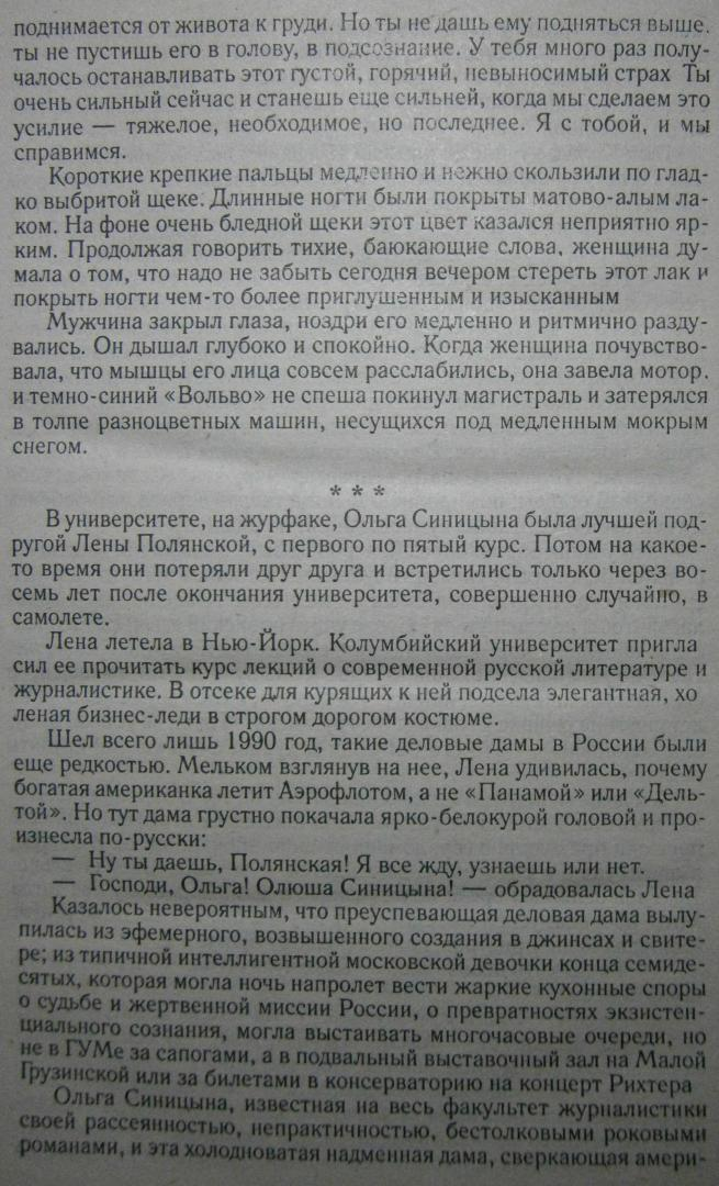 Иллюстрация 8 из 9 для Легкие шаги безумия - Полина Дашкова | Лабиринт - книги. Источник: Сурикатя