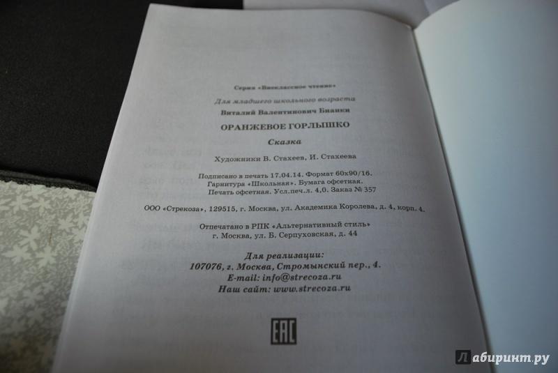 Иллюстрация 10 из 11 для Оранжевое Горлышко - Виталий Бианки | Лабиринт - книги. Источник: Журавлёва  Анна