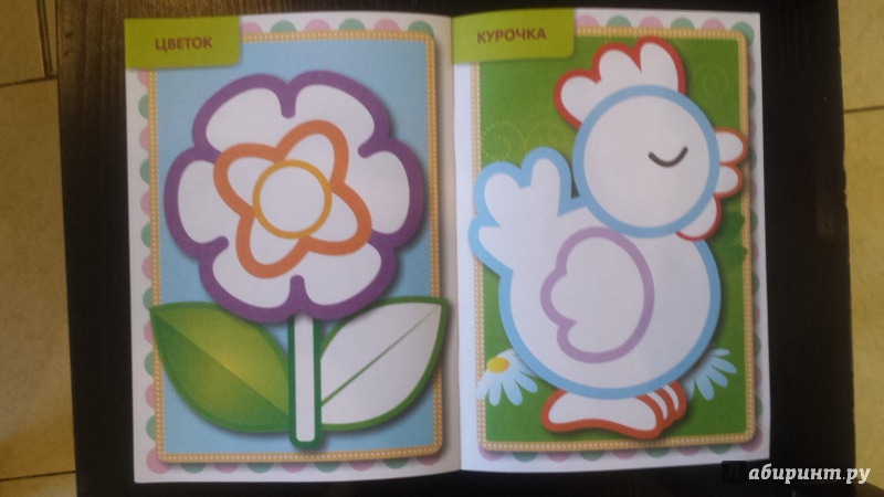 Иллюстрация 8 из 28 для Раскраска с цветным контуром ...