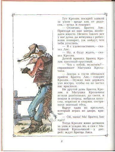 Иллюстрация 24 из 26 для Сказки дядюшки Римуса - Джоэль Харрис | Лабиринт - книги. Источник: Татьяна А.