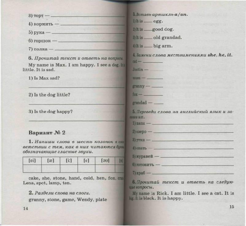 Контрольные и проверочные работы по английскому языку 7598