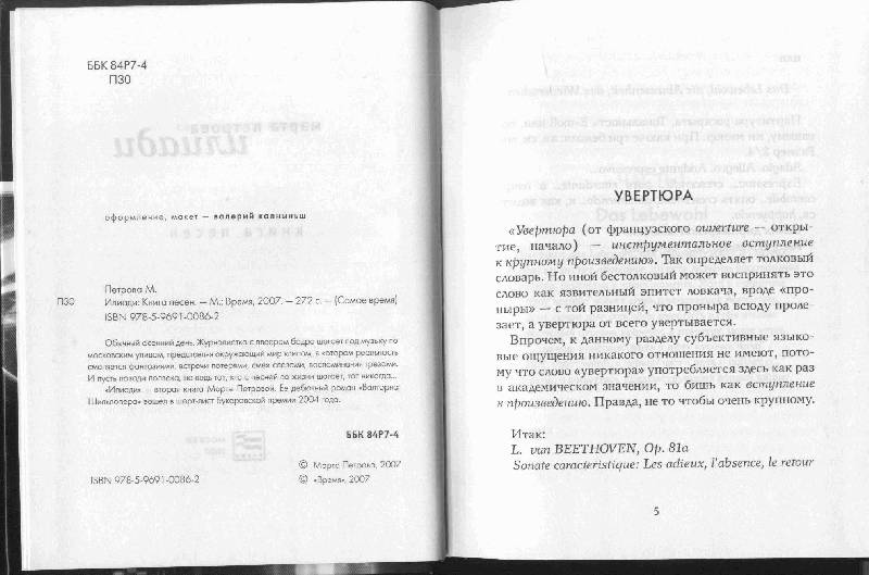 Иллюстрация 8 из 15 для Илиади: Книга песен - Марта Петрова | Лабиринт - книги. Источник: Marinella