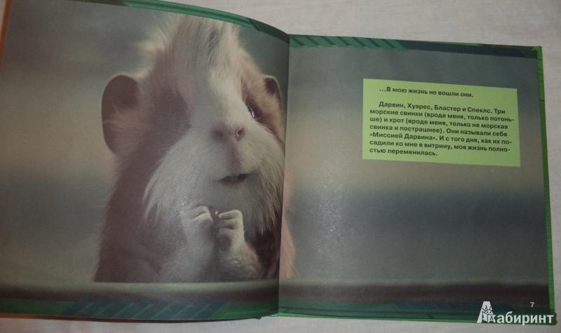 Иллюстрация 1 из 9 для Героями не рождаются. Миссия Дарвина | Лабиринт - книги. Источник: Тысячелистник