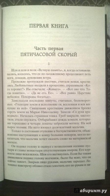 Иллюстрация 32 из 36 для Доктор Живаго - Борис Пастернак | Лабиринт - книги. Источник: МАрковка