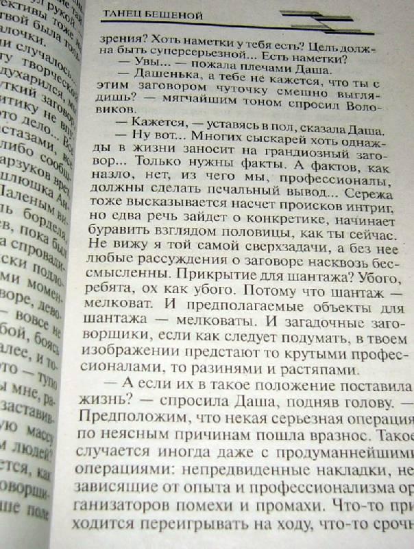 Иллюстрация 1 из 32 для Танец Бешеной: Роман - Александр Бушков   Лабиринт - книги. Источник: Nika