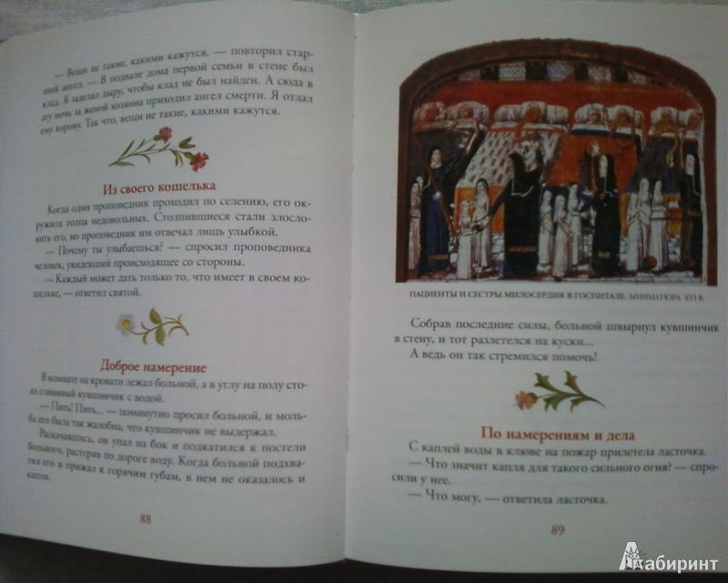 Иллюстрация 7 из 23 для Притчи | Лабиринт - книги. Источник: Родионова  Надежда
