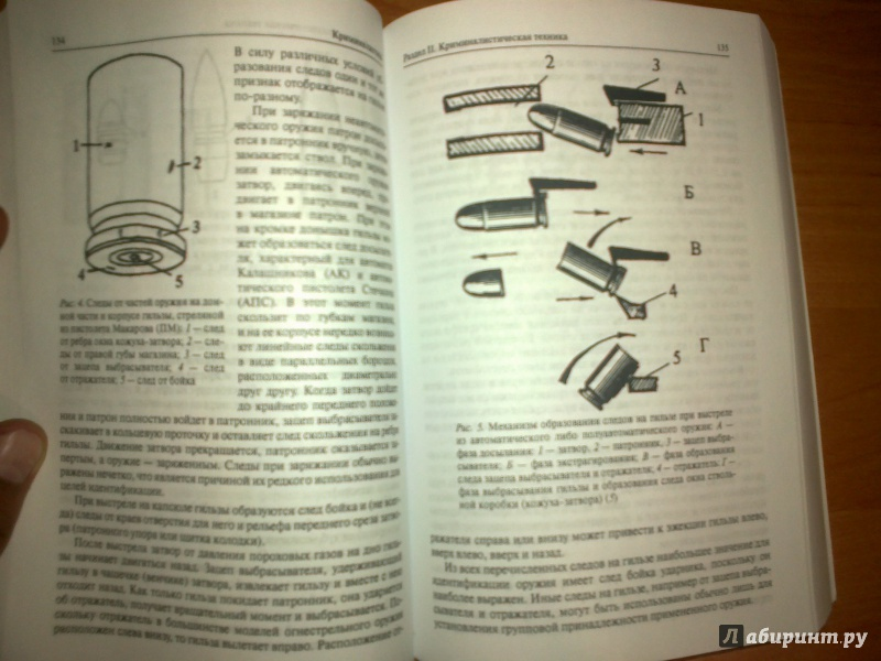 криминалистика учебник с иллюстрациями лоховские вечеринки