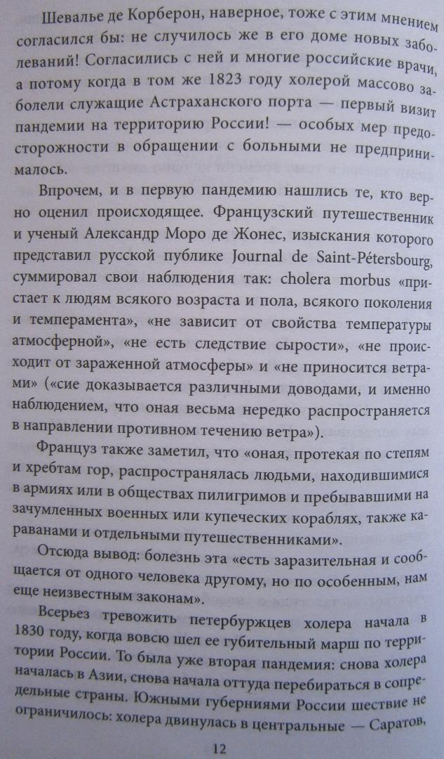 Иллюстрация 31 из 52 для Агонизирующая столица - Дмитрий Шерих | Лабиринт - книги. Источник: Сурикатя