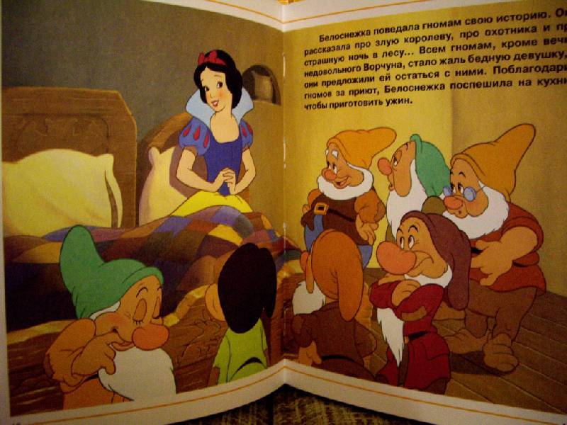 Иллюстрация 17 из 22 для Белоснежка и семь гномов. Золотая классика Уолта Диснея | Лабиринт - книги. Источник: irinka_kiv