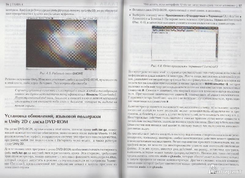 Иллюстрация 8 из 10 для Операционная система Ubuntu Linux 11.04 + полный дистрибутив Ubuntu + 12 оп. систем Linux (+DVD) - Филипп Резников | Лабиринт - книги. Источник: Vahter