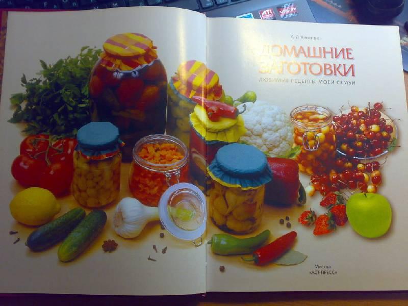 Иллюстрация 1 из 9 для Домашние заготовки. Любимые рецепты моей семьи - Алла Никитина   Лабиринт - книги. Источник: Решетникова  Любовь